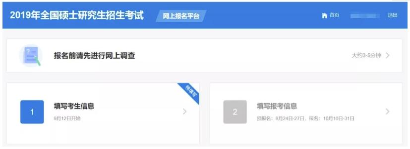 2019研招网上报名01