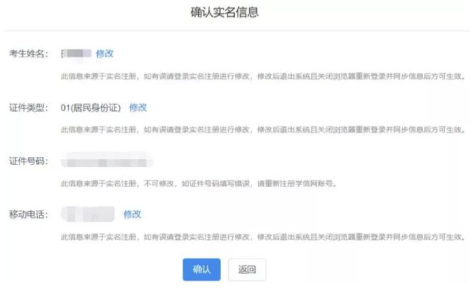 2019研招网上报名02