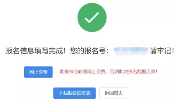 2019研招网上报名04