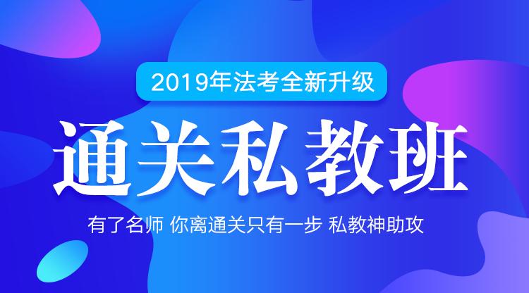 """2019年法考全新升级——""""通关私教班"""""""