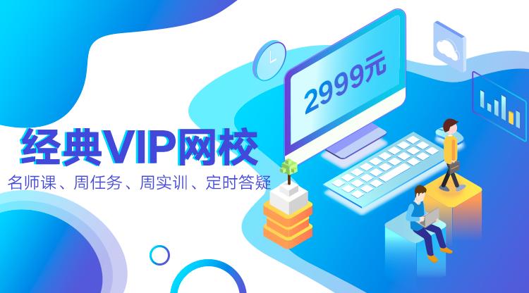 经典:vip网校2999元