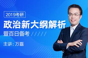 文都教育2019考研政治新大纲解析暨后期备考指导(万磊)01