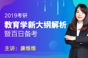 文都教育2019考研教育学新大纲解析暨后期备考指导(康维维)02
