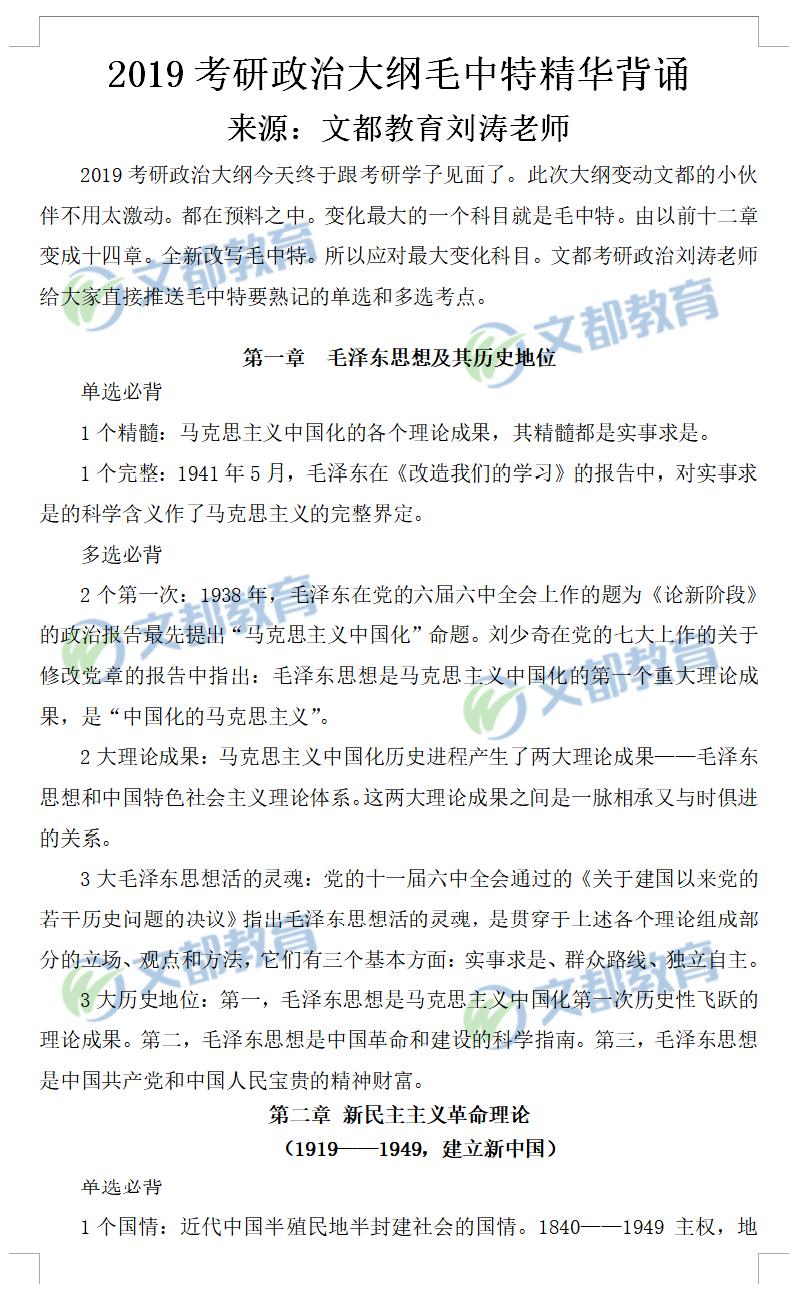 2019考研政治大纲毛中特精华背诵(收藏版)