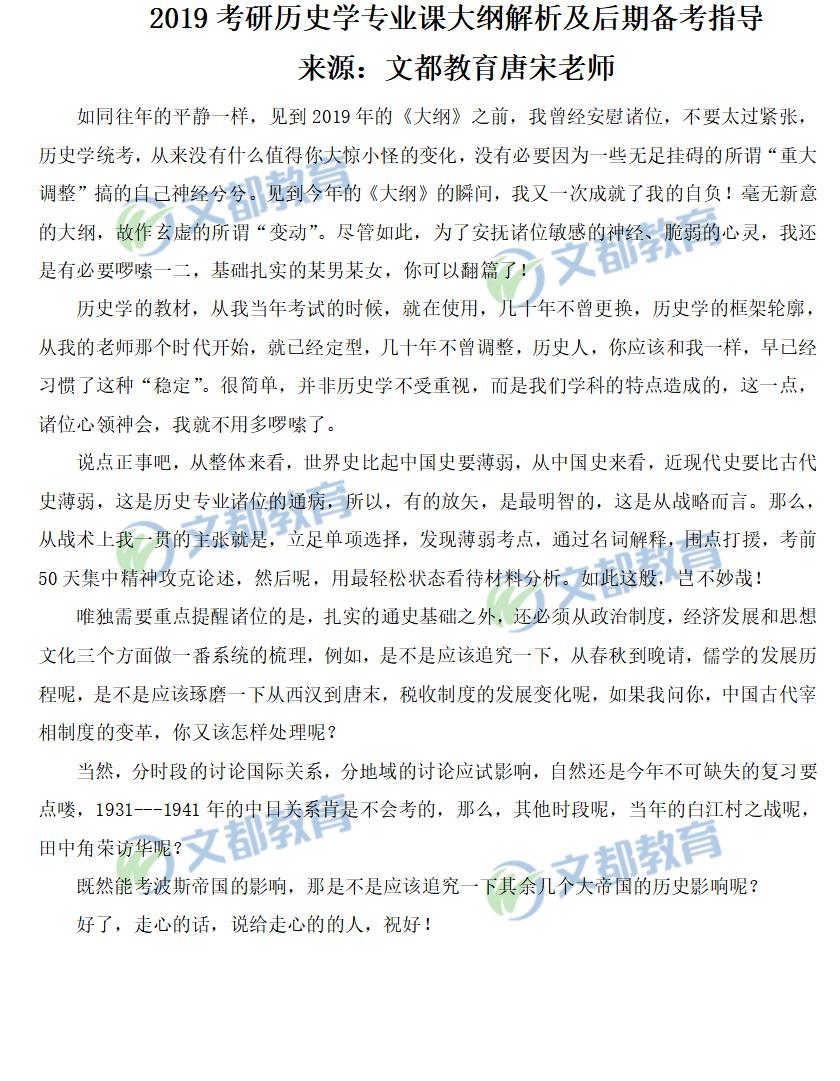 2019考研历史学专业课大纲解析及后期备考指导(唐宋)