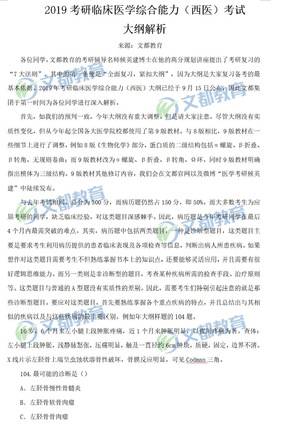 2019考研临床医学综合能力(西医)考试大纲解析(候英建)