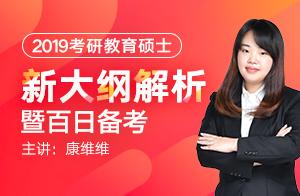 文都教育2019教育硕士新大纲解析暨后期备考指导(康维维)01