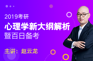 文都教育2019心理学考研新大纲解析暨后期备考指导(赵云龙)01