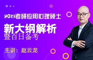 文都教育2019应用心理硕士大纲解析暨后期备考指导(赵云龙)