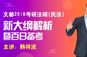 文都教育2019考研法硕(民法)新大纲解析(韩祥波)1