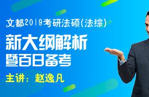 文都教育2019考研法硕(法综)新大纲解析(赵逸凡)1
