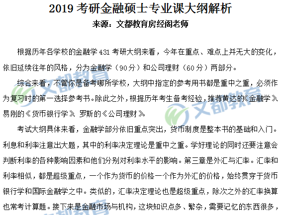 2019考研金融学大纲