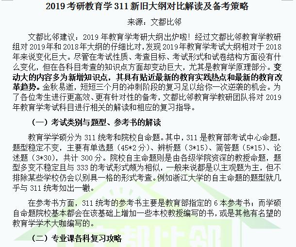2019考研教育学311大纲