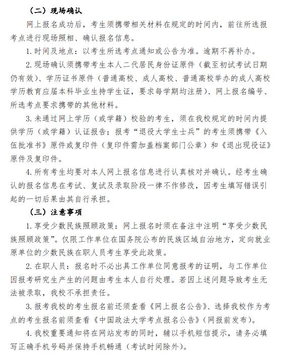 2019中国政法大学研究生招生简章已经发布