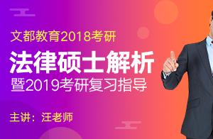 文都汪老师2018考研法律硕士真题解析暨2019考研复习指导2