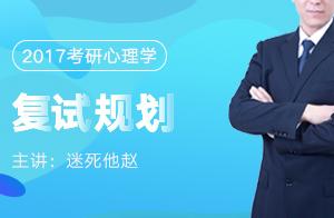 文都教育2017年心理学考研复试规划(迷死他赵)