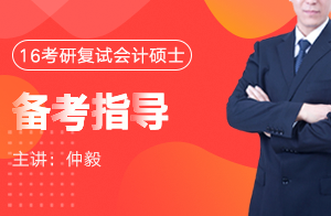 2016年文都教育考研复试会计硕士全程备考指导(仲毅)