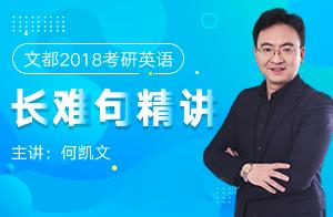 文都教育2018考研英语长难句精讲(何凯文)01