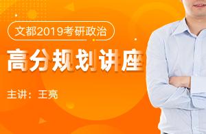 文都王亮2019考研讲座政治复习高分规划01