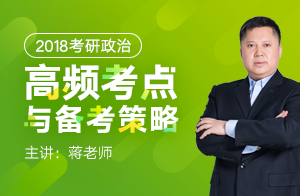 文都蒋老师2018考研政治高频考点与备考策略02