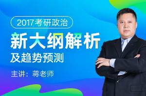 文都蒋老师2017考研政治新大纲解析及趋势预测