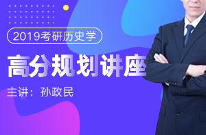 文都教育(孙政民)2019考研历史学复习高分规划讲座01