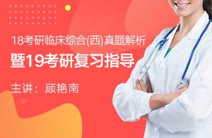 文都顾艳南18考研临床综合(西)真题解析暨19考研复习指导1