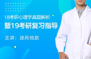 迷死他赵 2018考研心理学真题解析暨2019考研复习指导