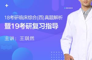 文都王棋然18临床医学综合能力(西医)真题解析暨2019考研复习