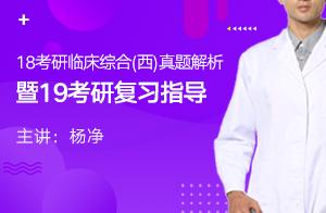 文都杨净18考研临床医学(西医)真题解析暨19考研复习指导