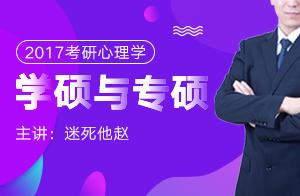 文都教育2017心理学考研学硕与专硕(迷死他赵)