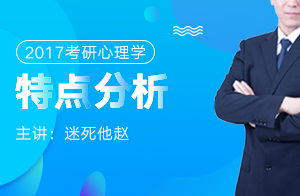 文都教育2017心理学考研特点分析(迷死他赵)