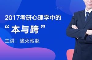 """文都教育2017心理学考研中的""""本和跨""""(迷死他赵)"""