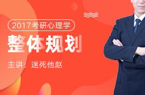 文都教育2017心理学考研整体规划(迷死他赵 )