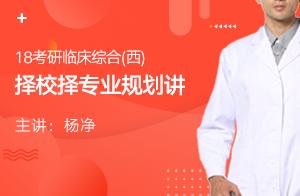 杨净-2019考研临床医学综合能力(西医)择校择专业规划讲01