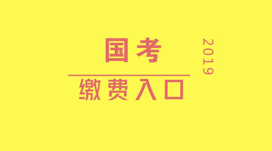 2019国考广东考区缴费入口