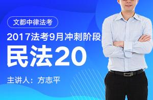 文都中律法考2017法考9月冲刺阶段民法(方志平)20