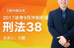 文都中律法考2017法考9月冲刺阶段刑法(方鹏)38