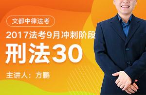 文都中律法考2017法考9月冲刺阶段刑法(方鹏)30