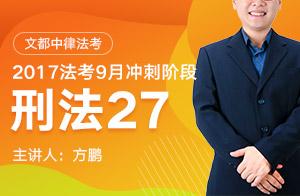 文都中律法考2017法考9月冲刺阶段刑法(方鹏)27