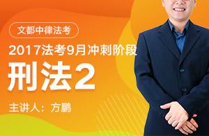 方鹏-2-文都中律法考2017法考9月冲刺阶段刑法