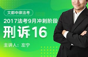 文都中律法考2017法考9月冲刺阶段刑事诉讼法(左宁)16
