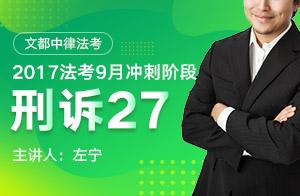 文都中律法考2017法考9月冲刺阶段刑事诉讼法(左宁)27