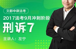 文都中律法考2017法考9月冲刺阶段刑事诉讼法(左宁)07