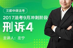 文都中律法考2017法考9月冲刺阶段刑事诉讼法(左宁)04