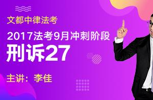 文都中律法考2017法考9月冲刺阶段行政法(李佳)27