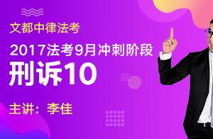 文都中律法考2017法考9月冲刺阶段行政法(李佳)10