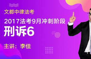文都中律法考2017法考9月冲刺阶段行政法(李佳)06