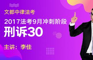 文都中律法考2017法考9月冲刺阶段行政法(李佳)30