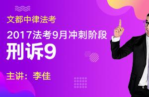 文都中律法考2017法考9月冲刺阶段行政法(李佳)09